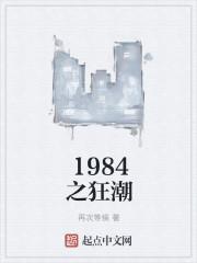 1984之狂潮